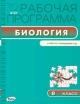 Биология 8 кл. Рабочая программа к УМК Пономаревой